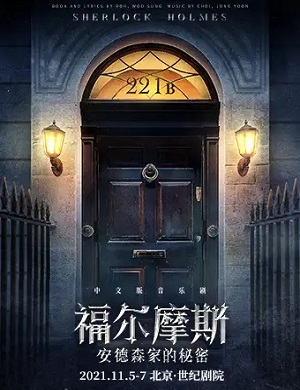 2021音乐剧福尔摩斯安德森家的秘密北京站
