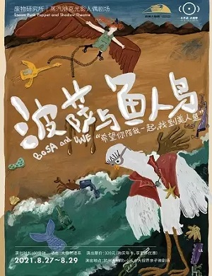 2021人偶剧波萨与鱼人鸟杭州站