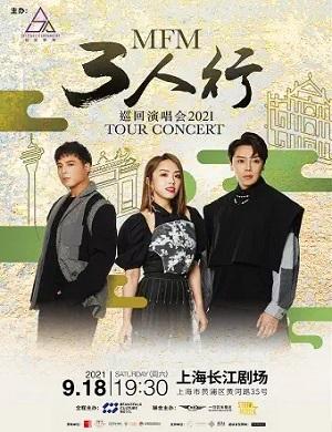 2021MFM上海巡回演唱会