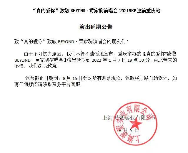 """""""真的爱你""""致敬BEYOND·黄家驹演唱会2022NEW巡演-重庆站"""