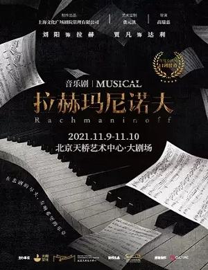 2021音乐剧拉赫玛尼诺夫北京站