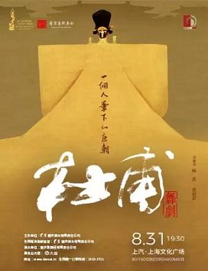 2021舞剧杜甫上海站