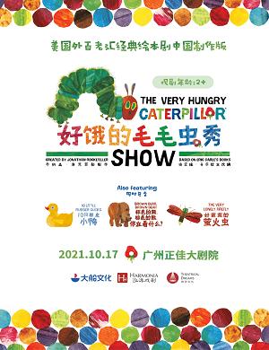 2021儿童剧好饿的毛毛虫秀广州站