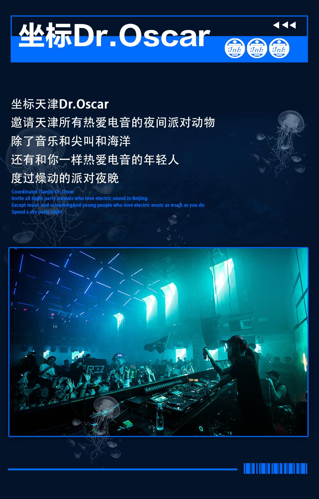 2021YOULO沉浸式海洋电音派对-天津站