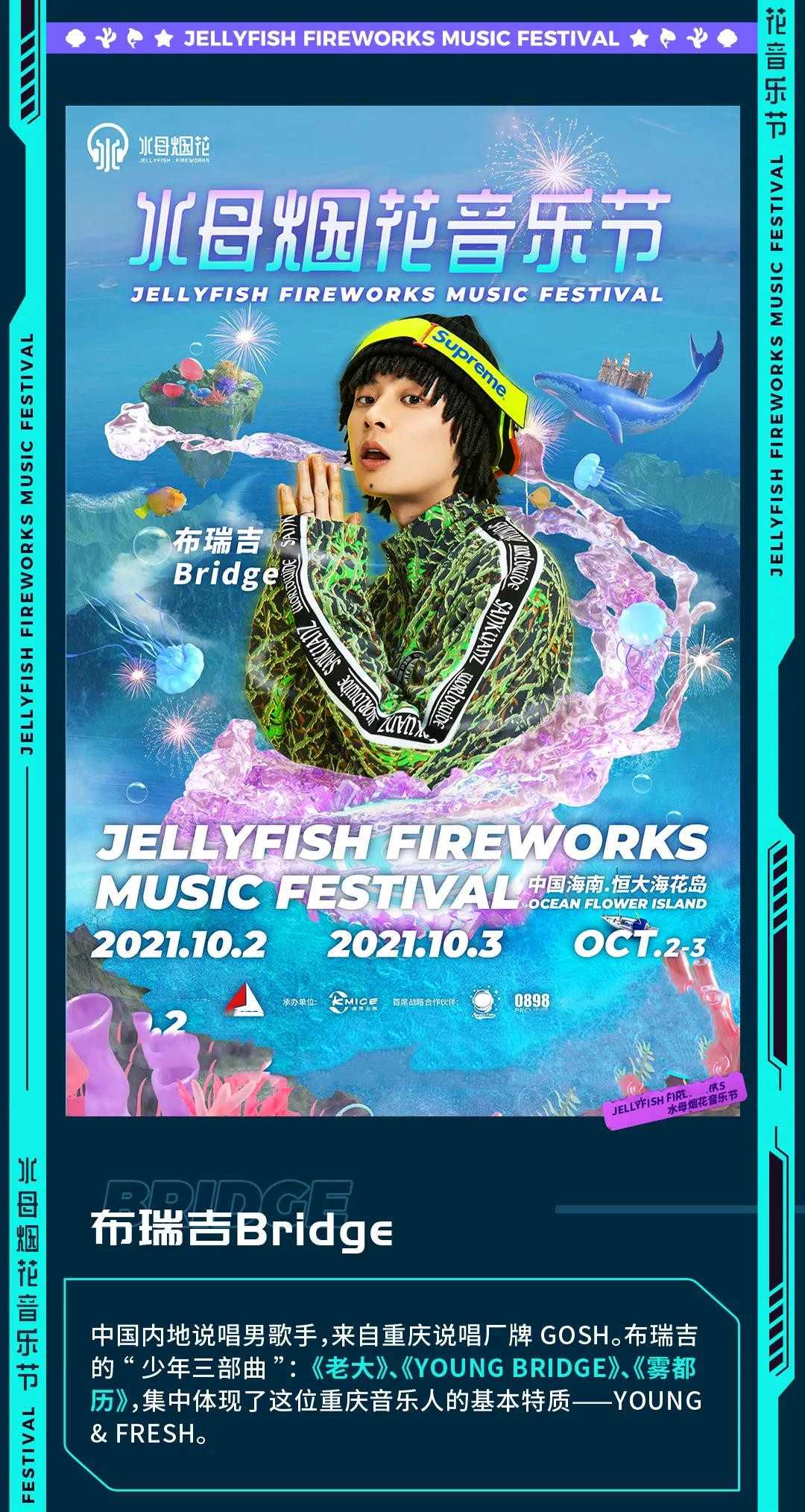 2021水母烟花音乐节-儋州站