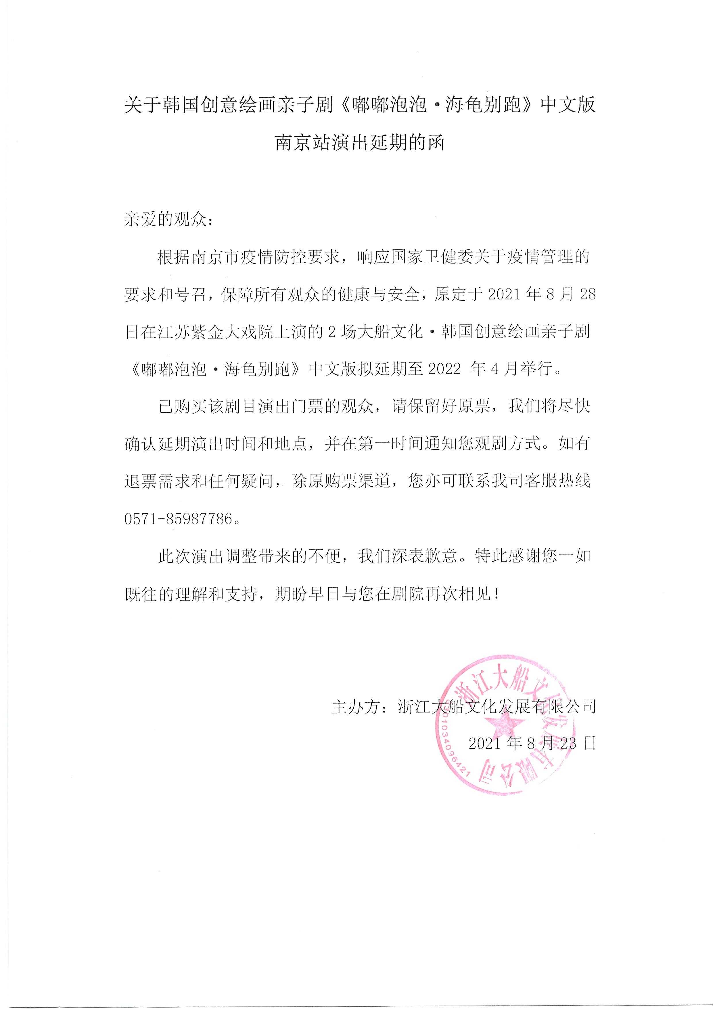 2021南京市文旅消费政府补贴剧目·韩国创意绘画互动亲子剧《嘟嘟泡泡·海龟别跑》中文版-南京站