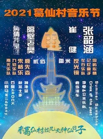 2021葛仙村音乐节