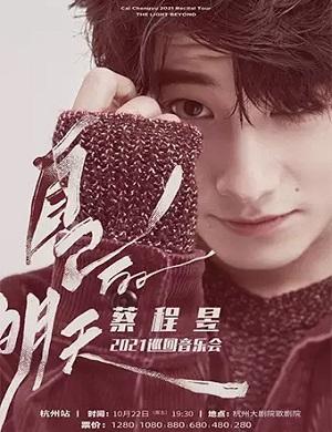 2021蔡程昱杭州音乐会