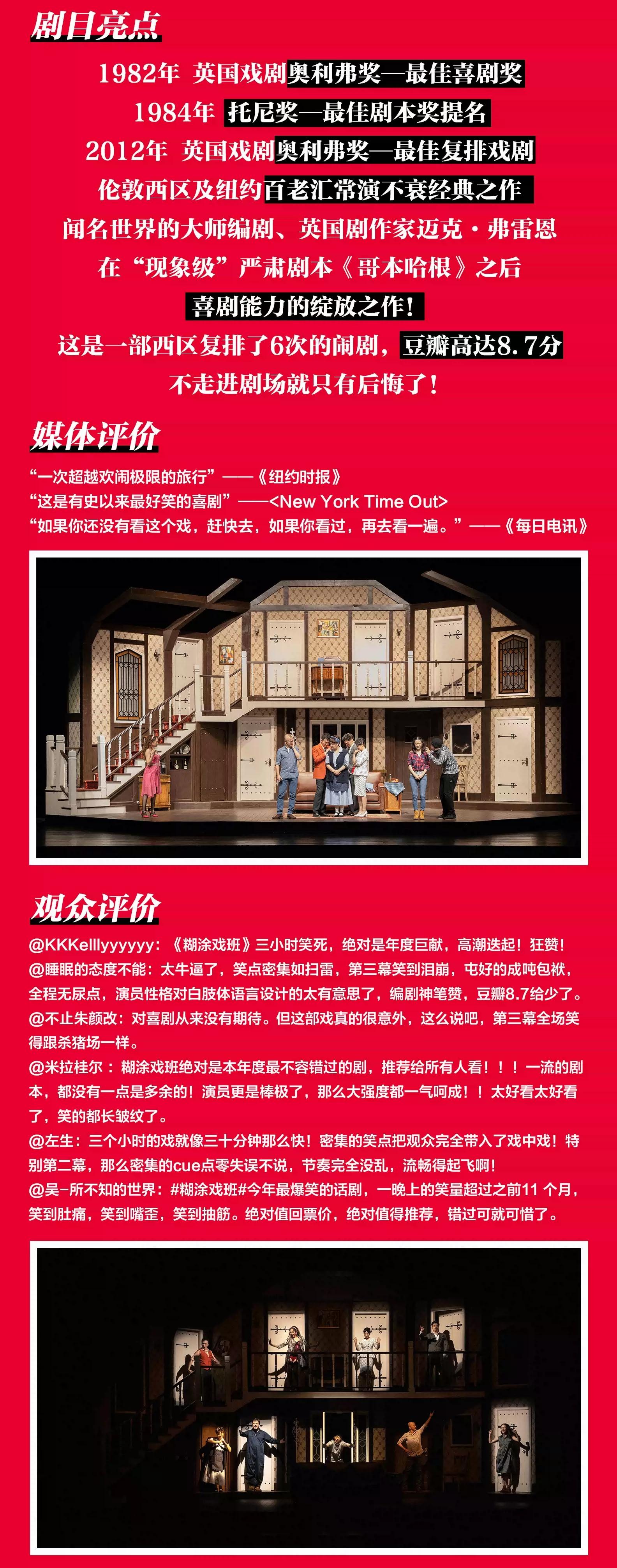 2022英国经典闹剧《糊涂戏班》-杭州站