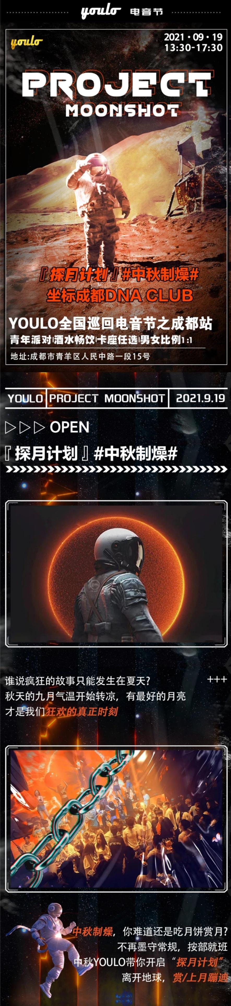 2021YOULO探月计划中秋制燥电音节-成都站