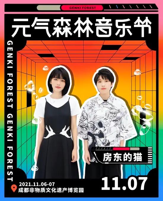 2021成都元气森林音乐节