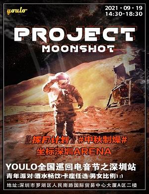 2021深圳YOULO探月计划中秋制燥电音节