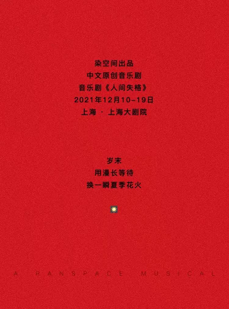 2021染空间中文原创音乐剧《人间失格》-上海站