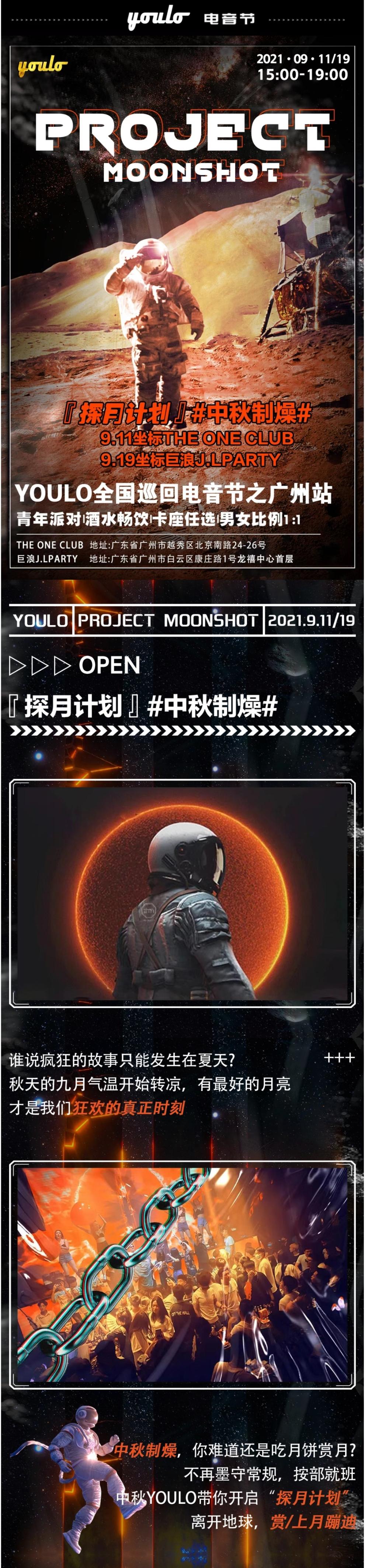 2021YOULO探月计划中秋制燥电音节-广州站
