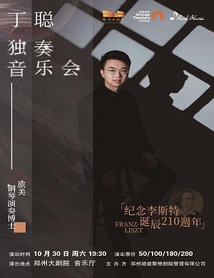 2021丁聪郑州音乐会