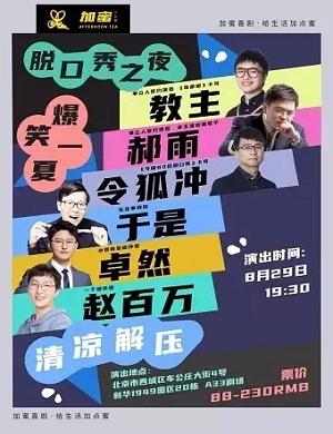 2021北京加蜜喜剧脱口秀