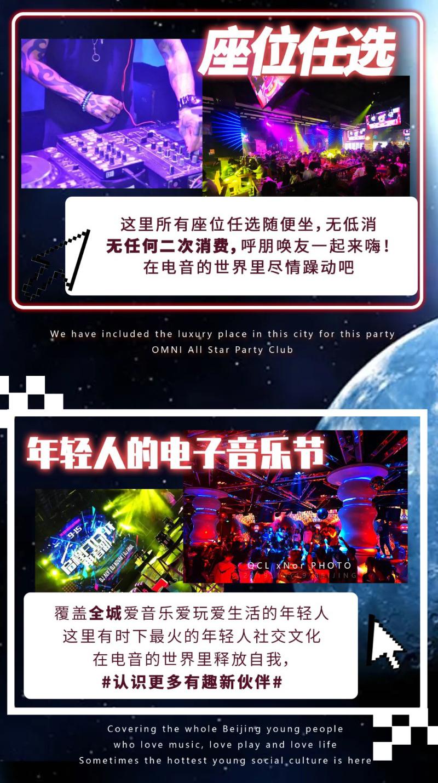 2021NewBlood中秋狂欢电音节-长春站