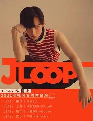 2021朱星杰重庆演唱会