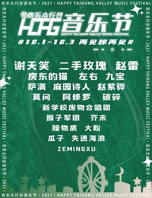 2021长治欢乐太行谷音乐节