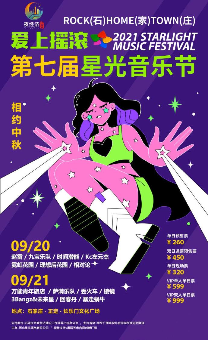 2021第七届星光音乐节-石家庄站