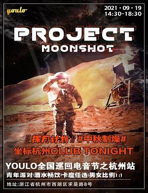 2021杭州YOULO探月计划中秋制燥电音节