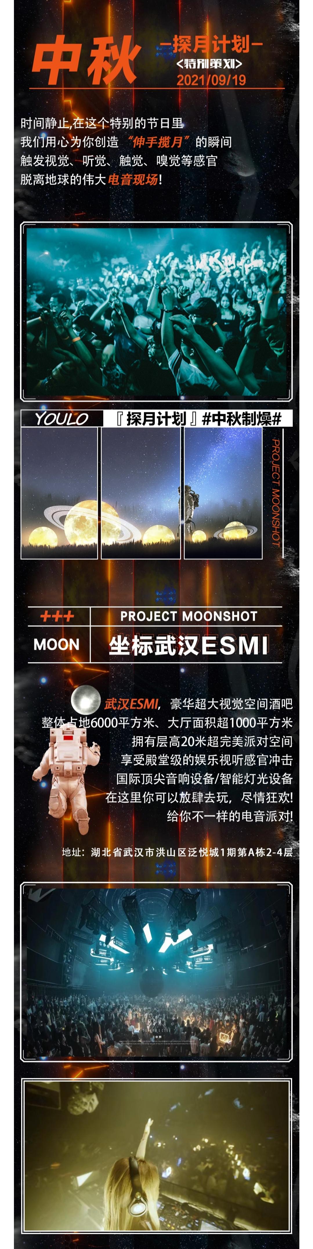 2021YOULO探月计划中秋制燥电音节-武汉站