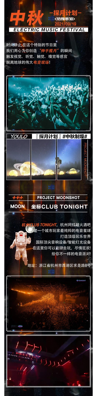 2021YOULO探月计划中秋制燥电音节-杭州站
