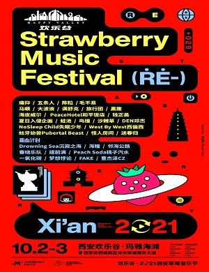 2021西安草莓音乐节