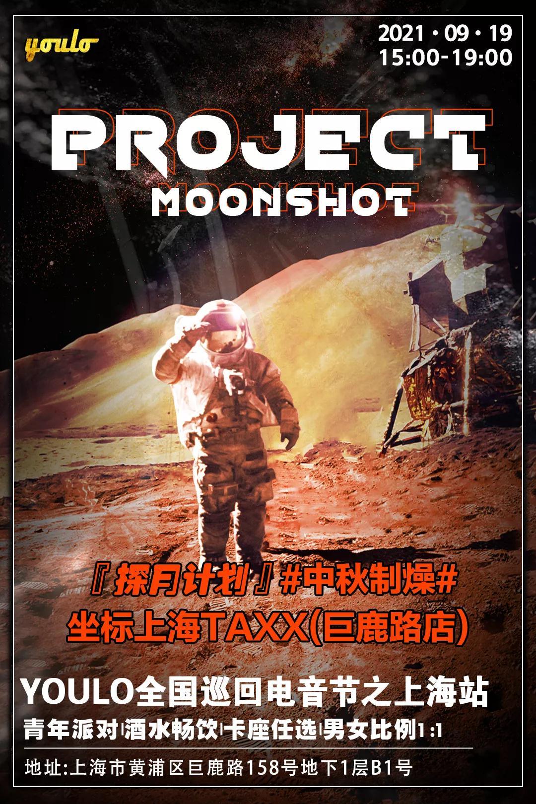 2021YOULO探月计划中秋制燥电音节-上海站