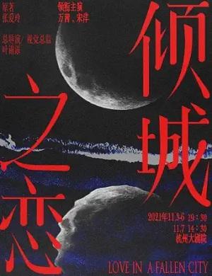 2021舞台剧倾城之恋杭州站