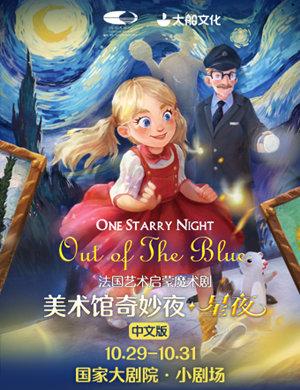 2021魔术剧《美术馆奇妙夜星夜》北京站