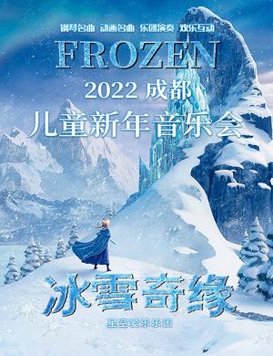 2022音乐会冰雪奇缘成都站