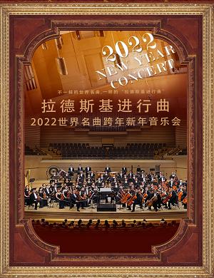 2022音乐会拉德斯基进行曲成都站
