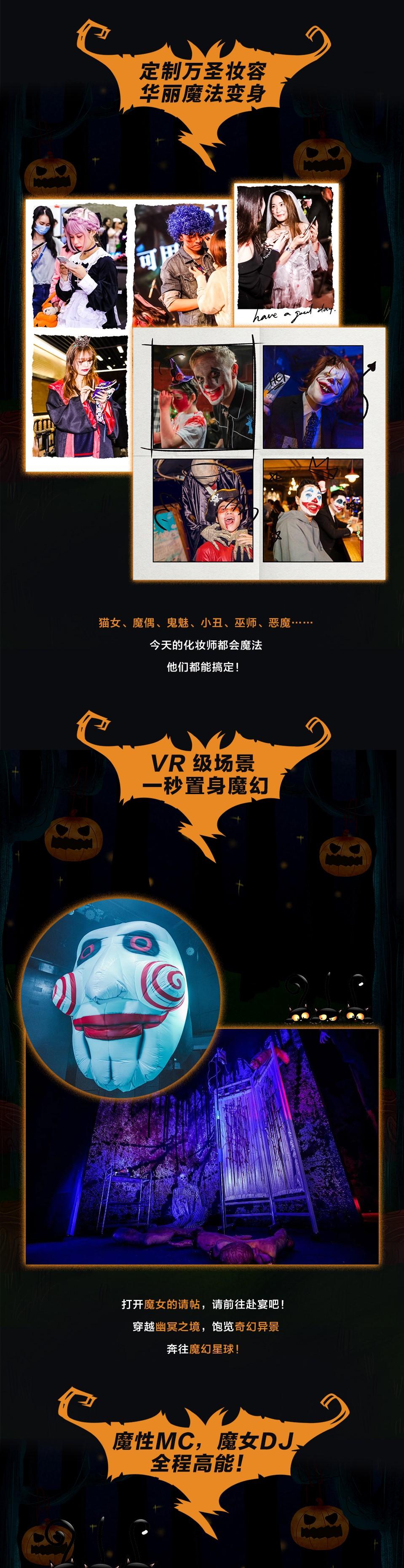 """2021万圣节""""魔女惊魂""""变装惊悚派对—奇幻变身,重获新生-宁波站"""