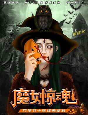 """2021上海万圣节""""魔女惊魂""""变装惊悚派对—奇幻变身,重获新生"""