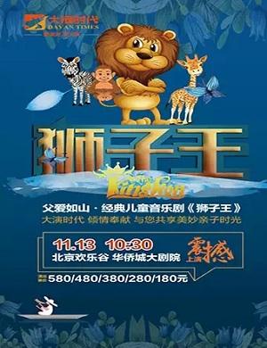 2021音乐剧狮子王北京站