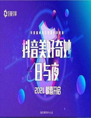 2021南京抖音美好奇妙日与夜演唱会