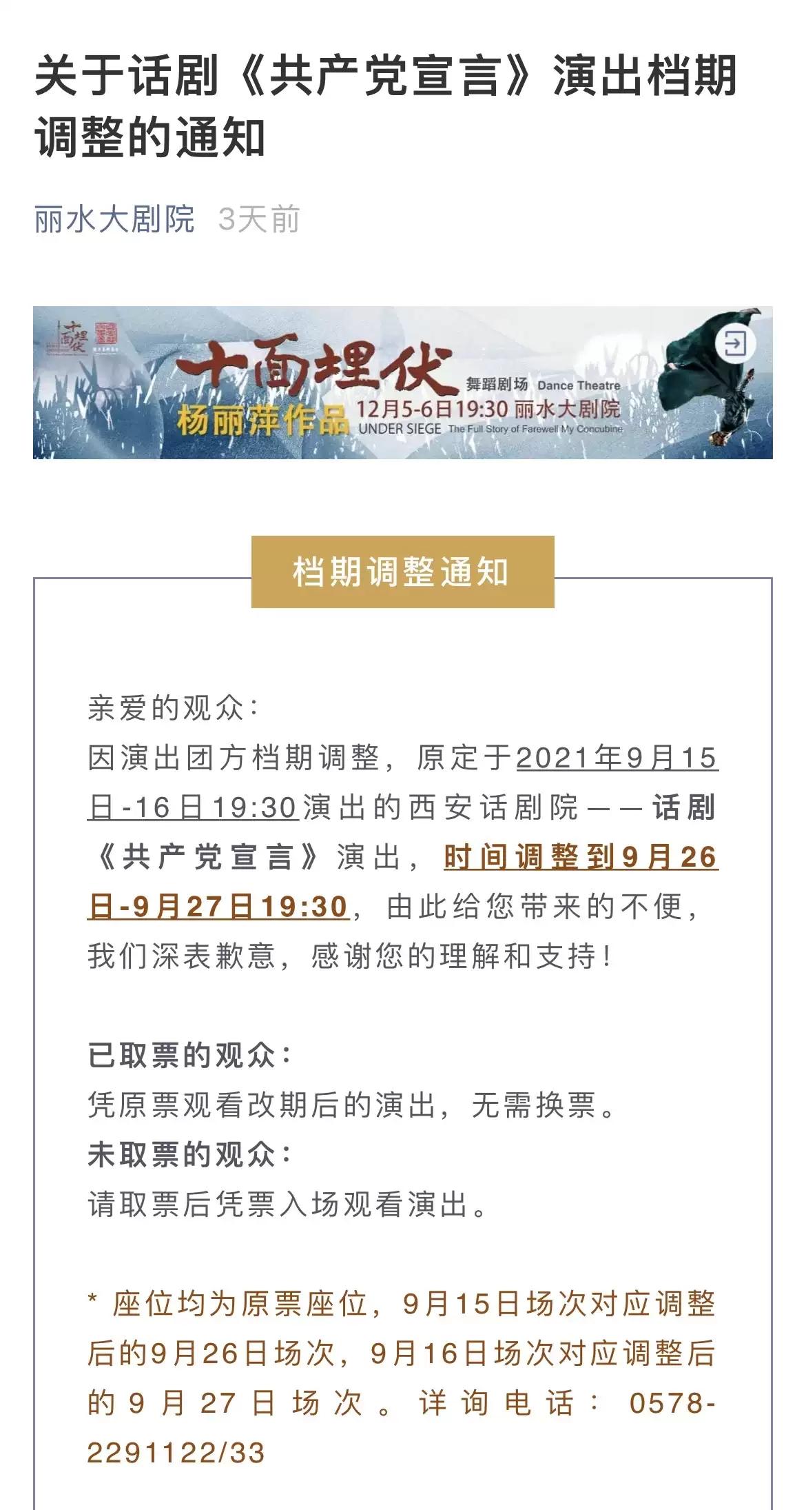 2021话剧《共产党宣言》-丽水站