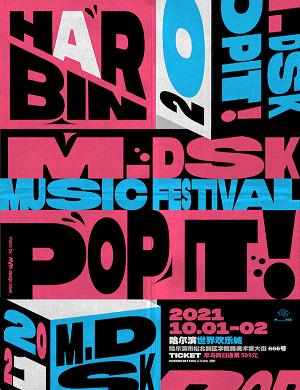 2021哈尔滨MDSK音乐节
