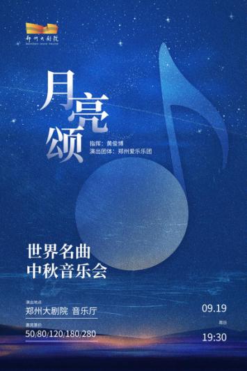 2021《月亮颂》世界名曲中秋音乐会-郑州站
