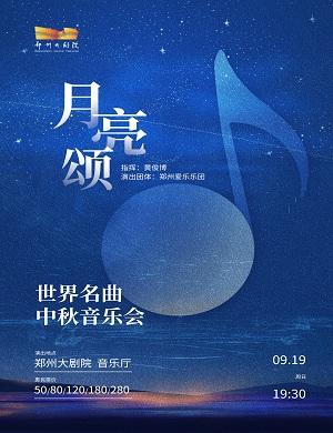 2021音乐会月亮颂郑州站