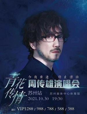 2021周传雄苏州演唱会