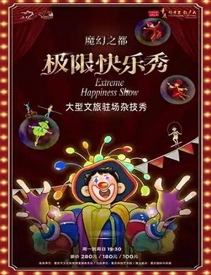 2021杂技秀魔幻之都极限快乐SHOW重庆站