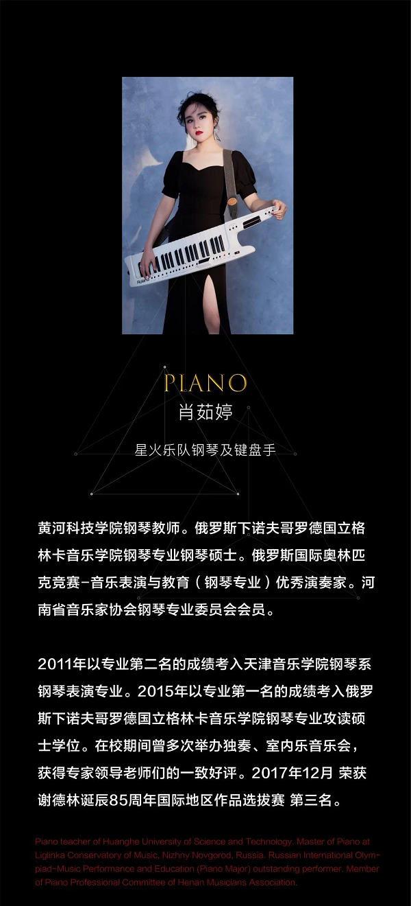 """2021星火乐队""""二次元狂想派对""""跨界创新音乐会-郑州站"""