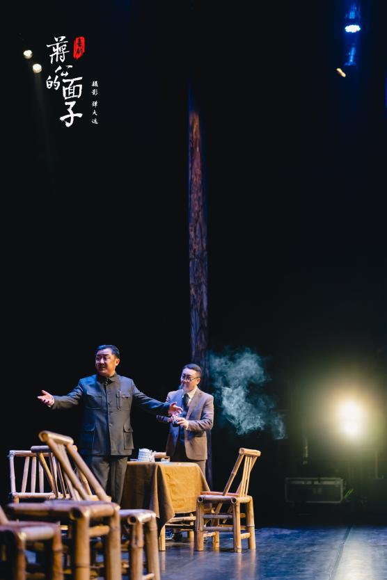 2021话剧《蒋公的面子》-郑州站