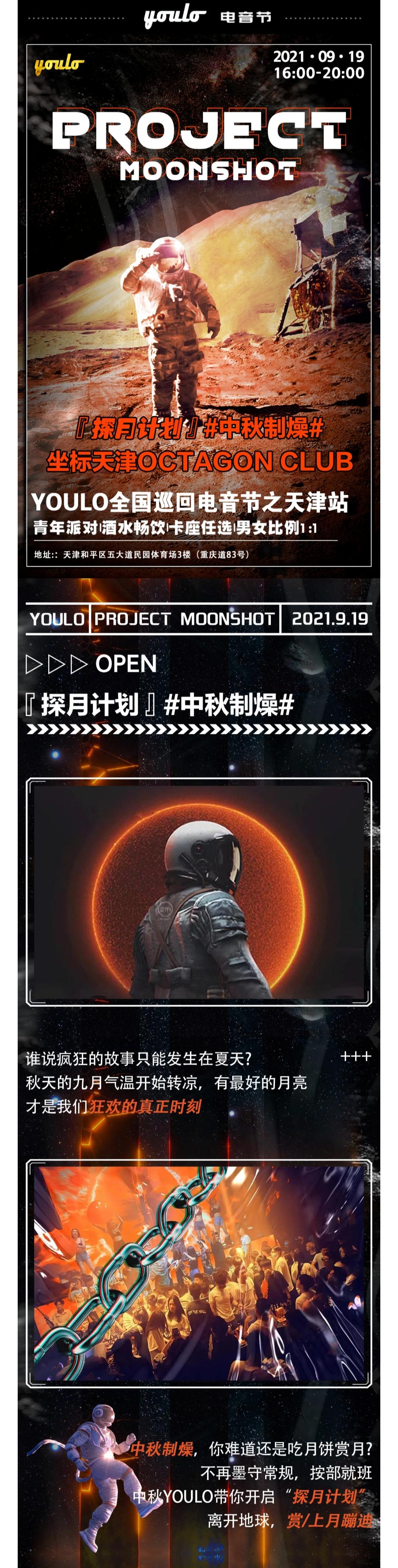 2021YOULO探月计划中秋制燥电音节-天津站