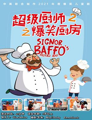 2021儿童剧超级厨师2之爆笑厨房成都站