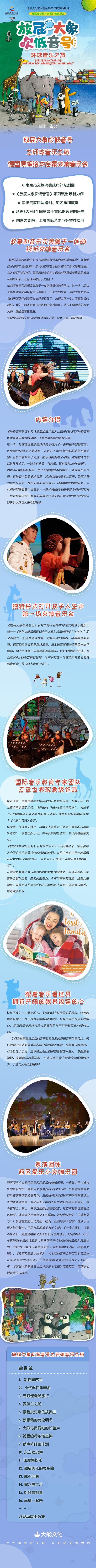 2021大船文化·德国原版绘本启蒙交响音乐会《放屁大象吹低音号之环球音乐之旅》-深圳站