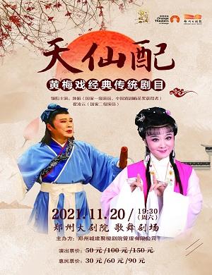 2021黄梅戏天仙配郑州站