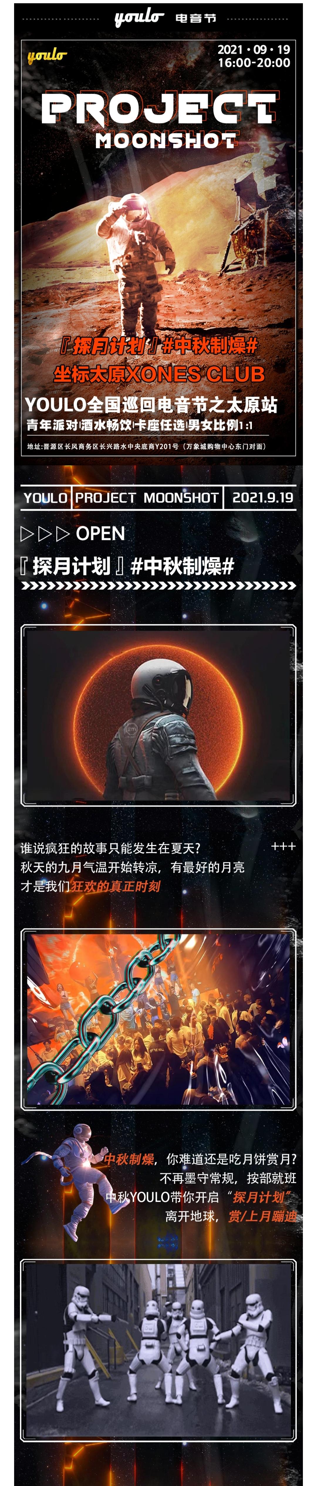 2021YOULO探月计划中秋制燥电音节-太原站